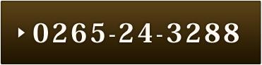 飯田市美容室レゴリス電話番号